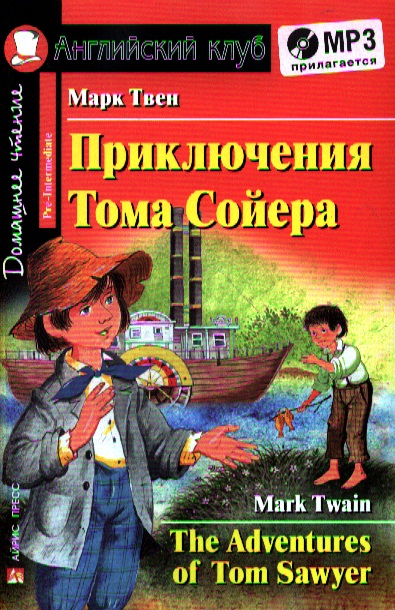 Твен М. Приключения Тома Сойера = The Adventures of Tom Sawyer. Домашнее чтение (+MP3) adventures of tom sawer