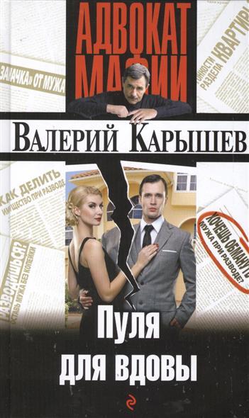 Карышев В. Пуля для вдовы валерий карышев бандитские жены