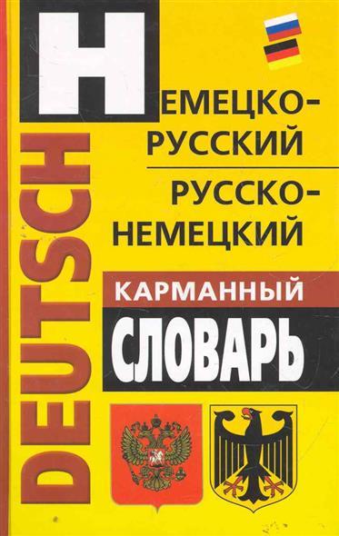 Немецко-русский рус.-нем. карманный словарь