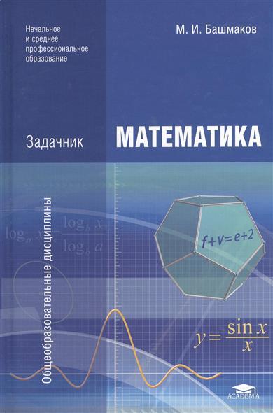 Башмаков М. Математика. Задачник математика арифметика геометрия 5 класс задачник