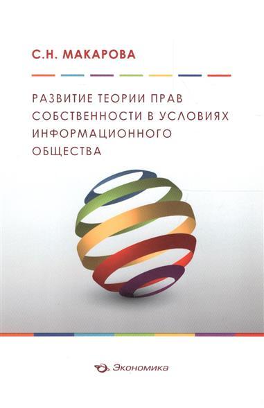 Развитие теории прав собственности в условиях информационного общества