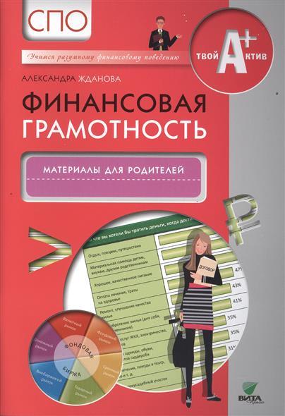 Жданова А. Финансовая грамотность. Материалы для родителей. СПО егорова ю финансовая грамотность материалы для родителей