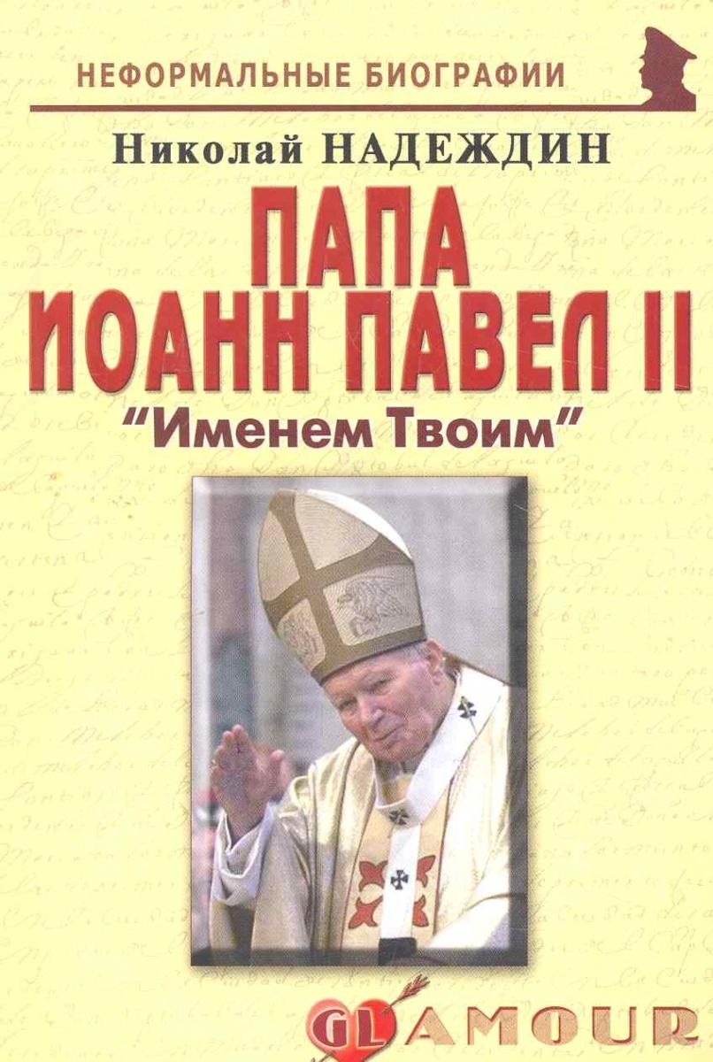 Надеждин Н. Папа Иоанн Павел 2 Именем Твоим надеждин н муслим магомаев солнечный голос