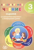 Литературное чтение. 3 класс. Задания для формирования предметных и метапредметных умений