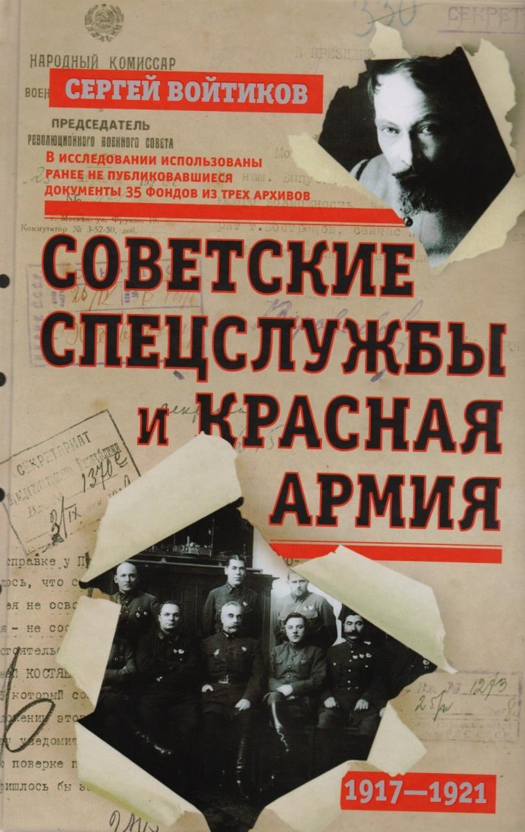 Советские спецслужбы и Красная армия. 1917-1921
