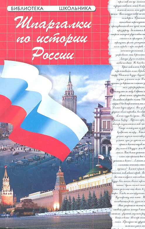Кудрявцева И. Шпаргалки по истории России этика шпаргалки
