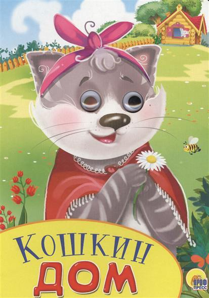 Костина В. (ред.) Кошкин дом. Русская народная песенка