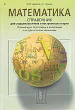 Математика Справочник для старшекл. и пост. в вузы