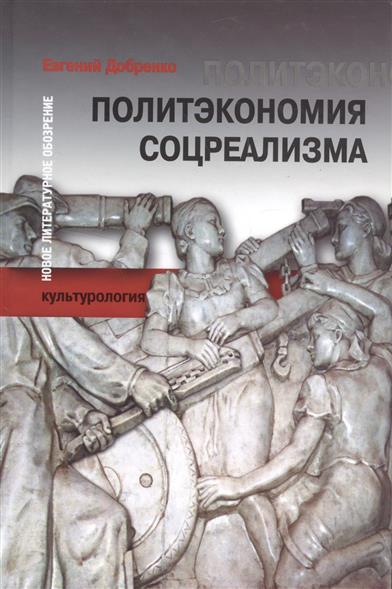 Политэкономия соцреализма