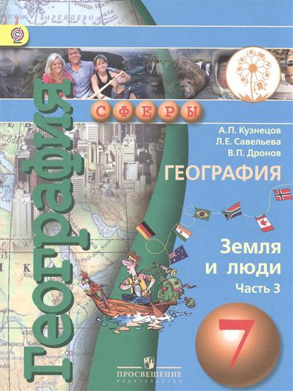География. Земля и люди. 7 класс. Учебник для общеобразовательных организаций. В трех частях. Часть 3. Учебник для детей с нарушением зрения