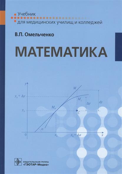 Омельченко В. Математика. Учебник