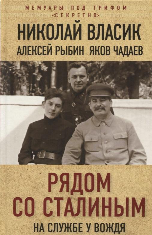 Власик Н., Рыбин А., Чадаев Я. Рядом со Сталиным. На службе у вождя власик н рыбин а рядом со сталиным
