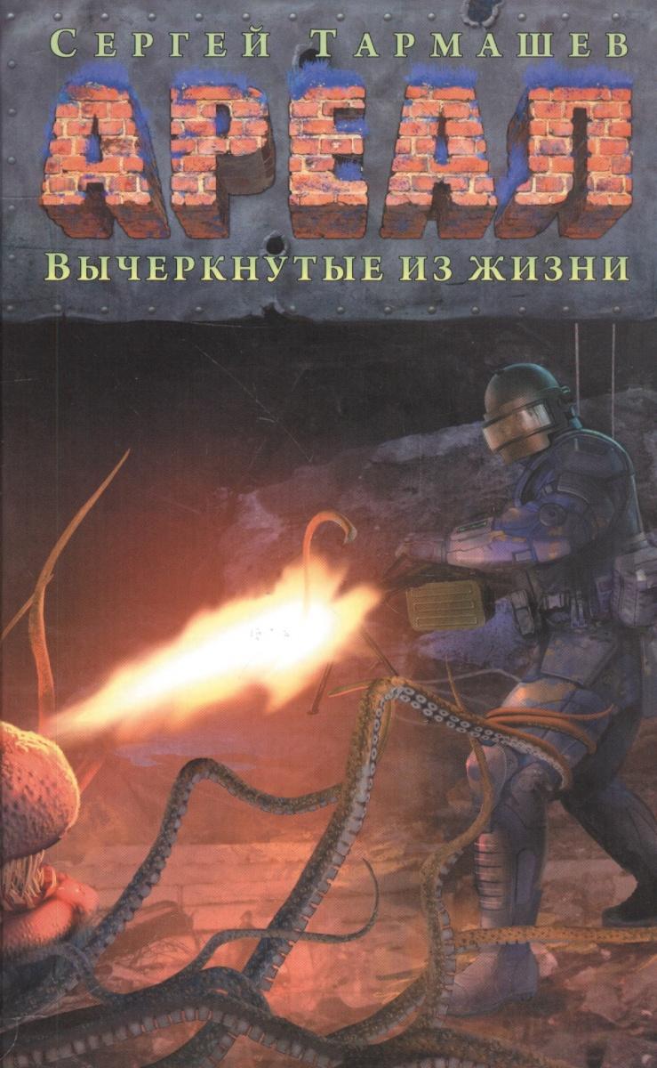 Тармашев С. Ареал. Вычеркнутые из жизни тармашев сергей сергеевич ареал что посеешь