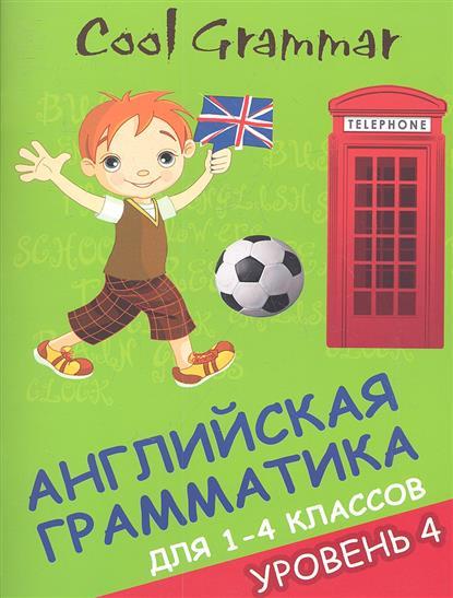 Наумова Е. Cool Grammar. Английская грамматика для 1-4 классов. Уровень 4 эксмо понятная английская грамматика для детей 4 класс 2 е издание