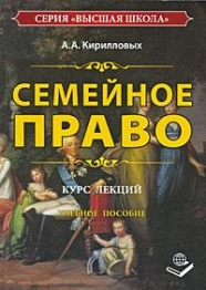 Семейное право Курс лекций Учеб. пос.
