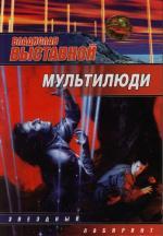 Выставной В. Мультилюди выставной в кремль 2222 ярославское шоссе