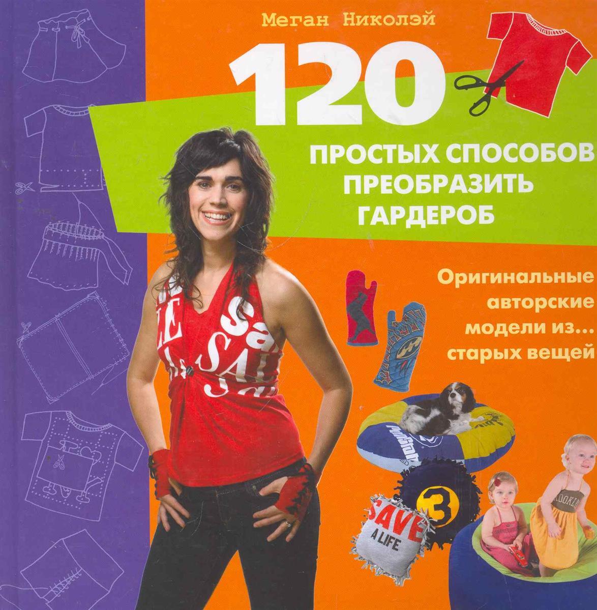 120 простых способов преобразить гардероб