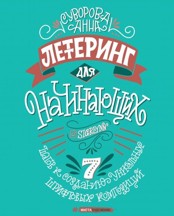 Суворова А. Леттеринг для начинающих бартлет д wordpress для начинающих
