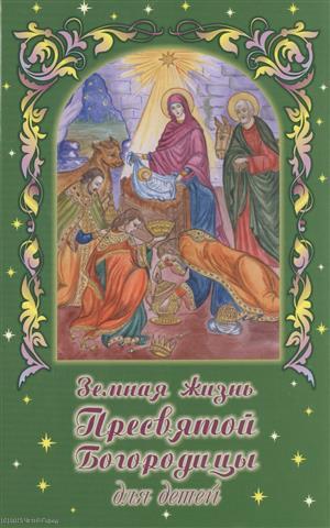 Николаев В. Земная жизнь Пресвятой Богородицы для детей земная жизнь пресвятой богородицы молитвы