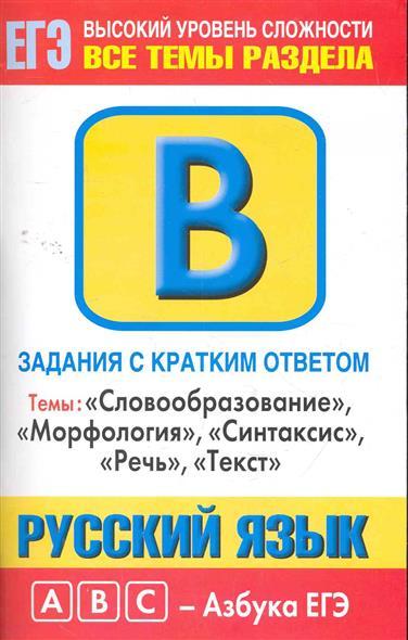 Русский язык Задания с кратким ответом Часть В