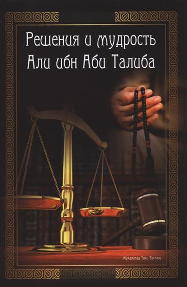 Решения и мудрость Али ибн Аби Талиба