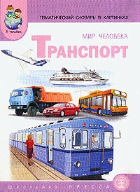 Мир человека Транспорт Темат. словарь в картинках