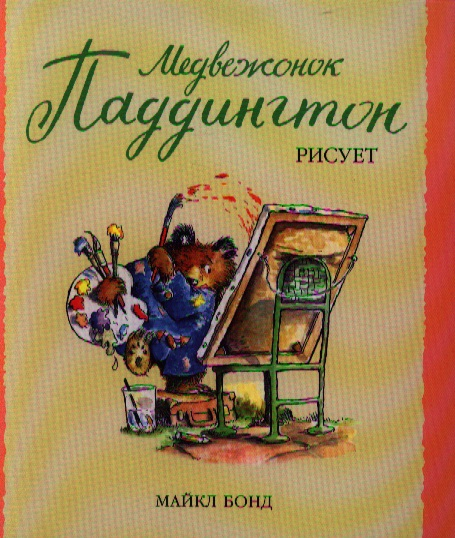 Бонд М. Медвежонок Паддингтон рисует