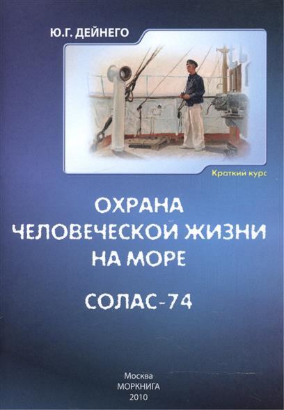 Охрана человеческой жизни на море. СОЛАС-74. Краткий курс