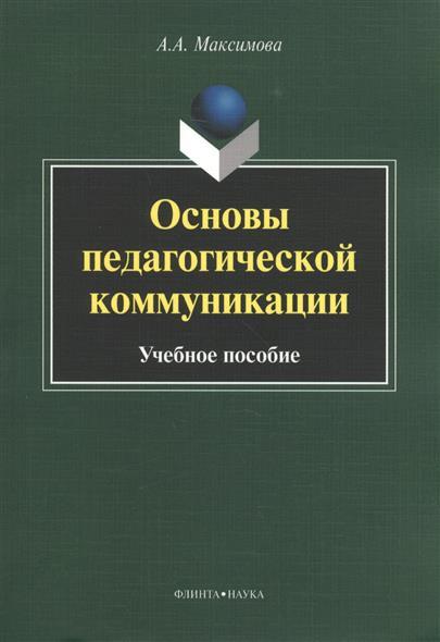 Основы педагогической коммуникации. Учебное пособие