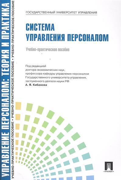 цены Кибанов А. Система управления персоналом Учебно-практическое пособие