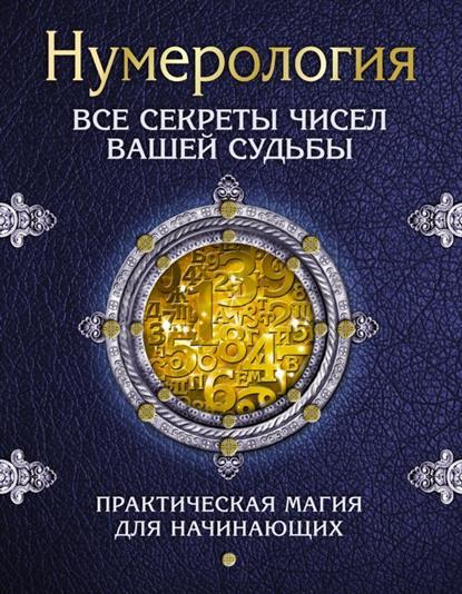 Матвеев С. Нумерология. Все секреты чисел вашей судьбы