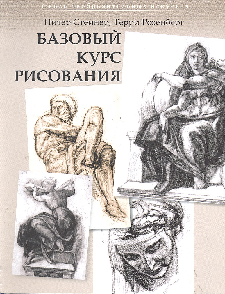 Стейнер П., Розенберг Т. Базовый курс рисования полный курс рисования