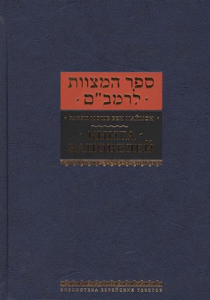 Маймон М. Книга заповедей маймон м послания и другие труды