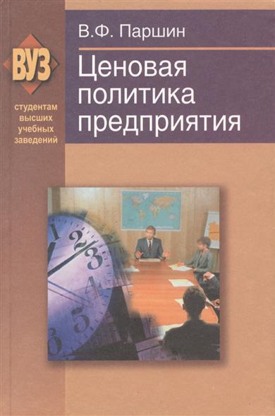 Паршин В. Ценовая политика предприятия: пособие