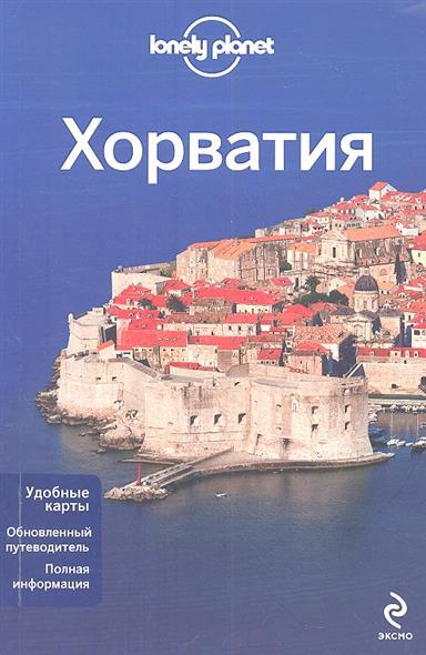 Усольцева О. (отв. ред.) Хорватия: Путеводитель