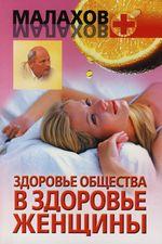 Малахов Г. Здоровье общества в здоровье женщины г п малахов энциклопедия здорового питания
