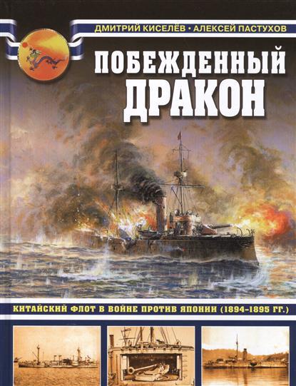 Киселев Д., Пастухов А. Побежденный Дракон. Китайский флот в войне против Японии (1894-1895 гг.)