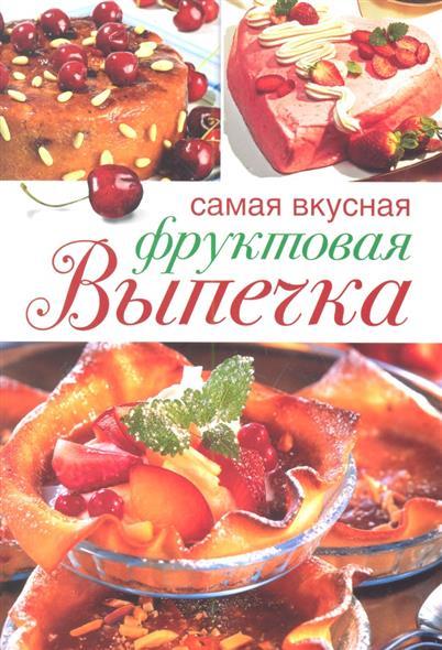 Самая вкусная фруктовая выпечка