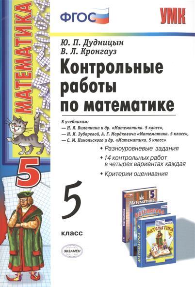Контрольные работы по математике. 5 класс. К учебникам Н. Я. Виленкина и др.