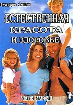 Черри М. Естественная красота и здоровье ISBN: 9785944320315