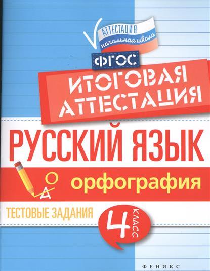 Маханова Е. Русский язык: итоговая аттестация. 4 класс. Орфография lingualeo государственная итоговая аттестация