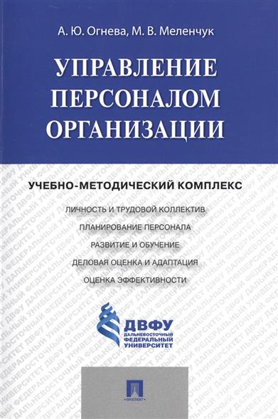 Управление персоналом организации Учебно-методический комплекс