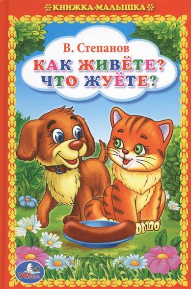 Степанов В. Как живете? Что жуете?