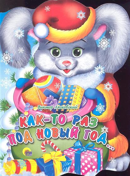 Лясковский В.: Как-то раз под Новый год…