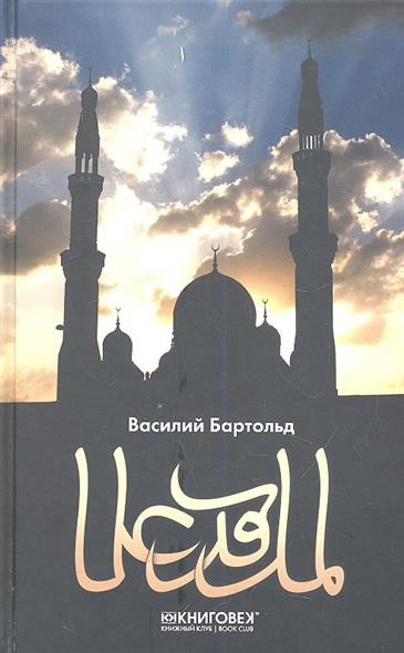 Бартольд В. Ислам