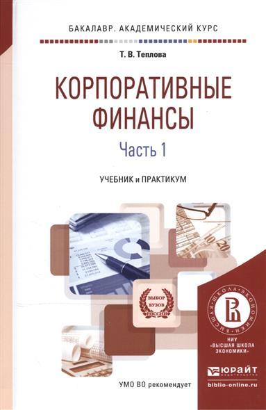Корпоративные финансы. В 2-х частях. Часть 1. Учебник и практикум для академического бакалавриата