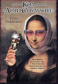 Клементс Т. Код Асти Спуманте