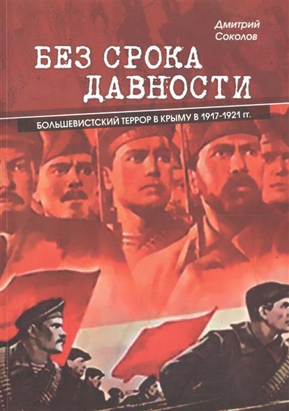 Соколов Д. Без срока давности. Большевистский террор в Крыму в 1917-1921 гг. щетка отбойник шлегель в крыму