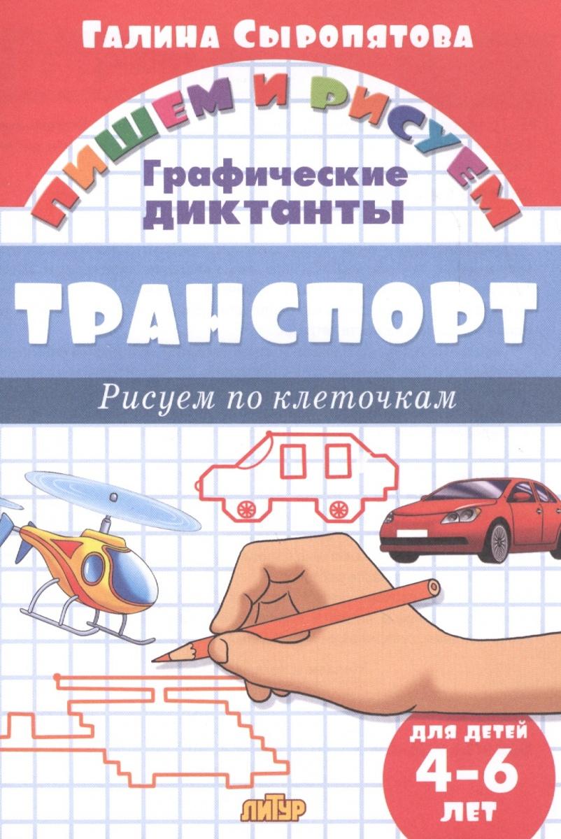 Транспорт: графические диктанты (для детей 4-6 лет)
