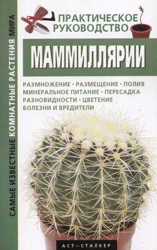 Маммиллярии